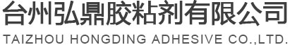 TAIZHOU HONGDING ADHESIVE CO.,LTD.